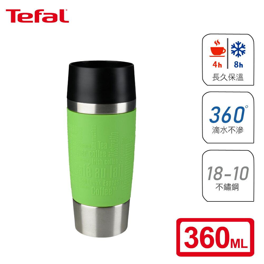 (APP領卷再折)Tefal法國特福 Travel Mug 不鏽鋼隨行馬克保溫杯 360ML (五色任選:沈靜黑 / 青檸綠 / 野莓紅 / 晴空藍 / 藍莓紫) 3