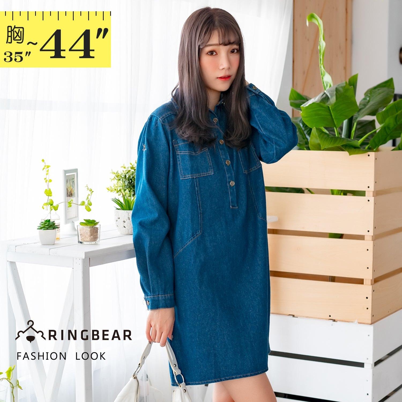休閒洋裝--率性簡約排扣拼接口袋反褶扣寬鬆襯衫領牛仔連衣裙(藍L-2L)-A388眼圈熊中大尺碼 1