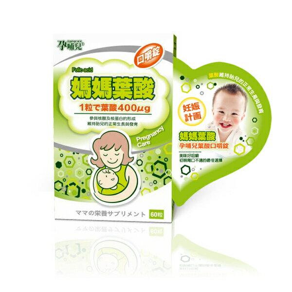 mamacare 孕哺兒 媽媽葉酸 口嚼錠60粒【悅兒園婦幼生活館】