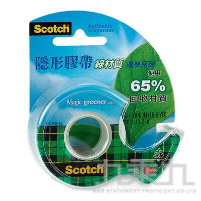 【618購物節 最低五折起】3M 綠材質隱形膠帶附切台 810GD
