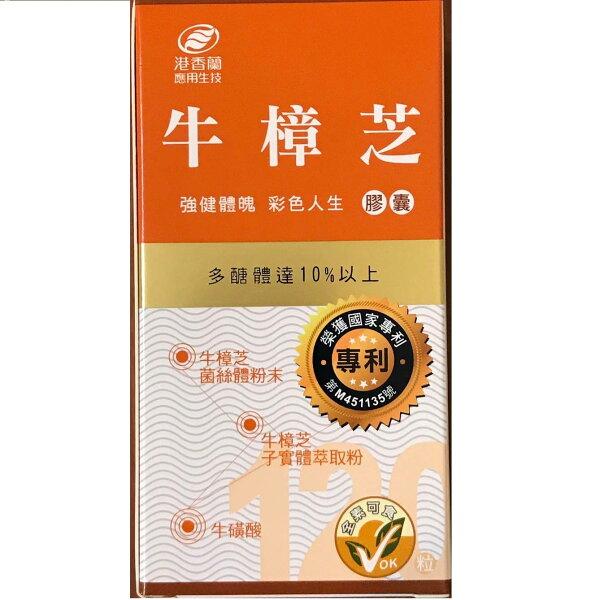 港香蘭牛樟芝膠囊120粒