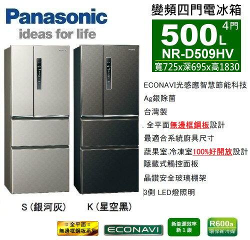 <br/><br/>  【佳麗寶】-(Panasonic國際牌)500L四門變頻冰箱【NR-D509HV】<br/><br/>