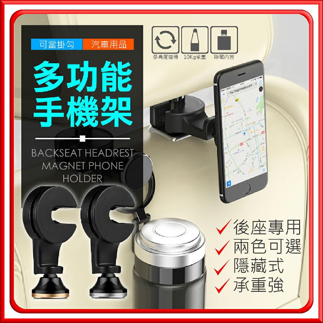 【車用後座-磁吸手機架】汽車後座掛勾/手機架 穩定度保證-多功能手機夾 磁吸手機夾 後座手機架iPhone【DC035】