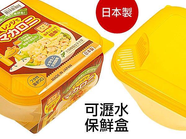 BO雜貨【SV3116】日本製 可瀝水保鮮盒 濾水 煮麵 洗米洗菜 廚房收納 餐廚 餐具 便當