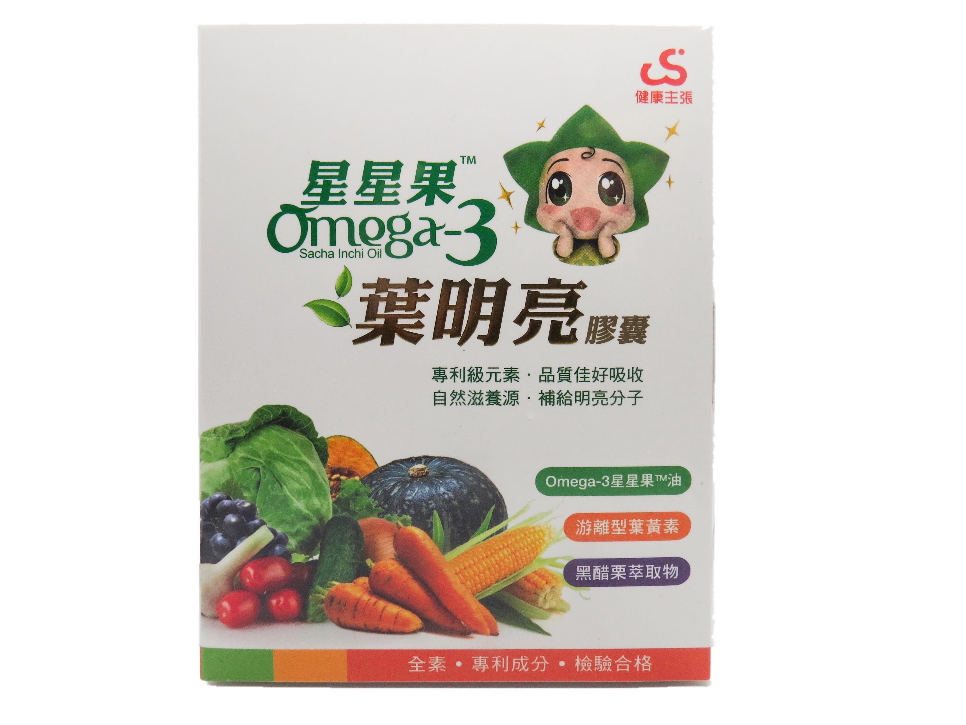 星星果Omega-3 葉明亮膠囊 葉黃素 玉米黃素 [偉翔生技開發/欣健生物科技]