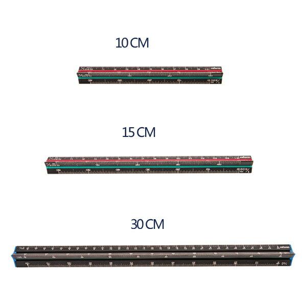 萬事捷 Reform 鋁製雷射雕刻比例尺 10cm / 15cm / 30cm 專業用高級比例尺 三角比例尺