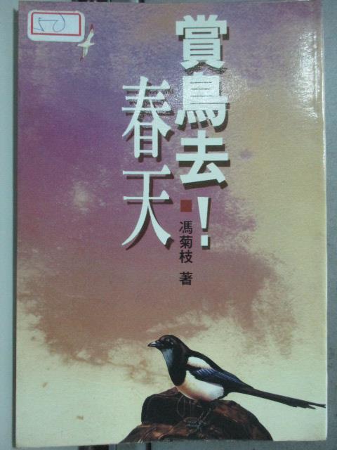 【書寶二手書T7/文學_HAI】賞鳥去!春天-萬卷文庫(219)_馮菊枝