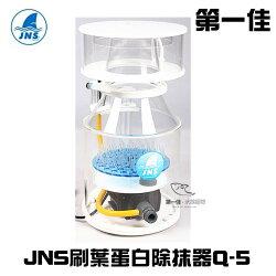 [第一佳水族寵物] 台灣JNS(ConeS) Q系列刷葉蛋白除抹器Q-5 免運