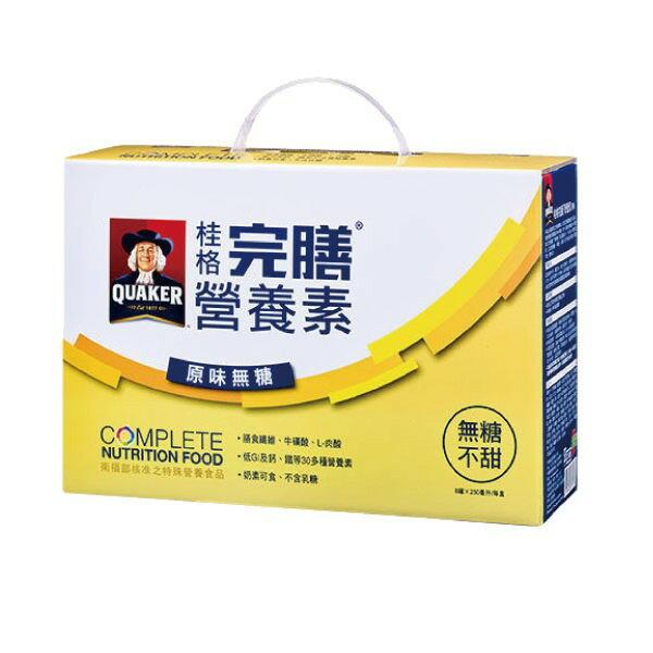 桂格 完膳營養素 原味無糖(盒裝8入/單盒)【杏一】