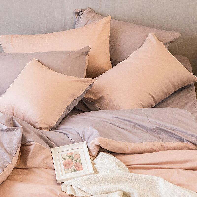 床包兩用被套組  /  雙人-100%精梳棉【撞色系列-可可粉】含兩件枕套 經典素色 台灣製 戀家小舖 4