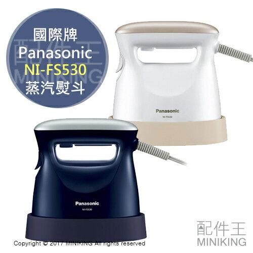 【配件王】現貨兩色 日本 Panasonic 國際牌 NI-FS530 蒸汽熨斗 掛燙機 熨斗 另 NI-FS320