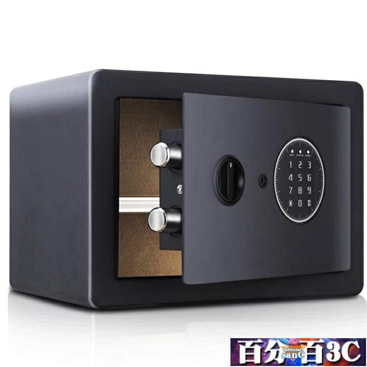【八折】保險櫃 家用小型入牆迷你指紋密碼保險箱辦公防盜衣櫃入牆床頭櫃 城市玩家