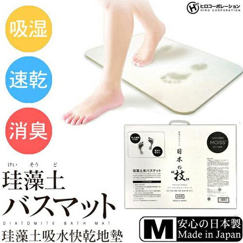日製珪藻土 HIRO日本技硅藻土地墊 M號 矽藻土 珪藻土 腳踏墊衛浴室踏墊足乾 現貨 019323