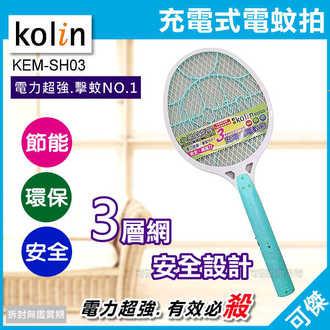 可傑 歌林 Kolin KEM~SH03  充電式電蚊拍 捕蚊拍 藍色 3層網  電力強