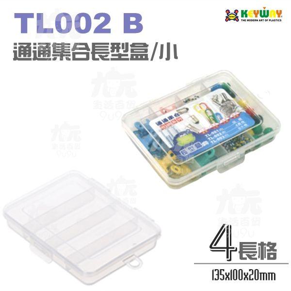 【九元生活百貨】聯府 TL002 B通通集合長型盒/小 掀蓋收納盒 分格置物盒