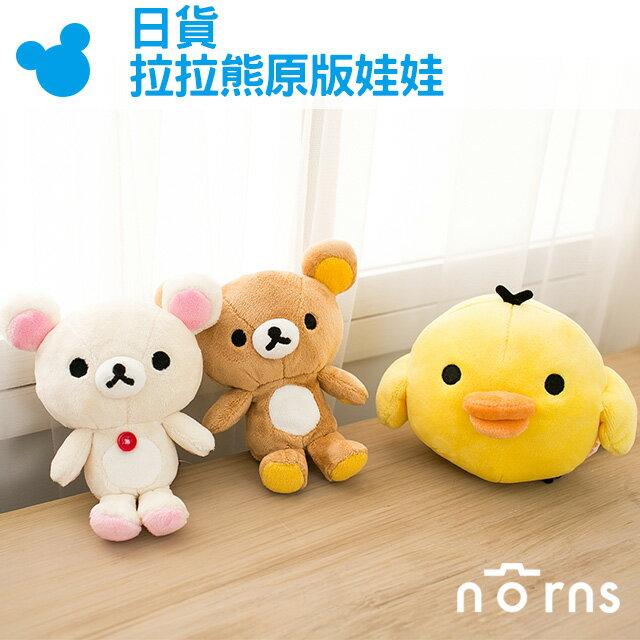 NORNS 【日貨拉拉熊原版娃娃】迪士尼 拉拉熊 懶懶熊 牛奶熊 玩偶 娃娃 禮物