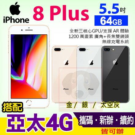 AppleiPhone8PLUS64GB5.5吋攜碼亞太4G上網月租方案手機優惠