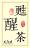 【漢方養生茶】 5包試用組 退火 降火氣 使口氣芬芳 促進唾液分泌 潤喉 5