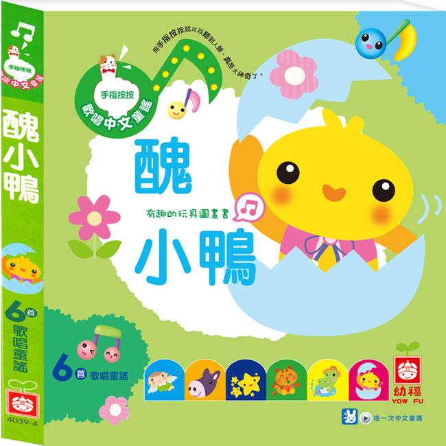 【淘氣寶寶】手指按按歡唱中文童謠 醜小鴨【幼福童書/有聲書/學習書】