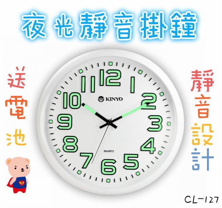 賣家送電池 夜光靜音掛鐘 時鐘 鬧鐘 掃描機芯 掛鐘 超靜音 CL-127
