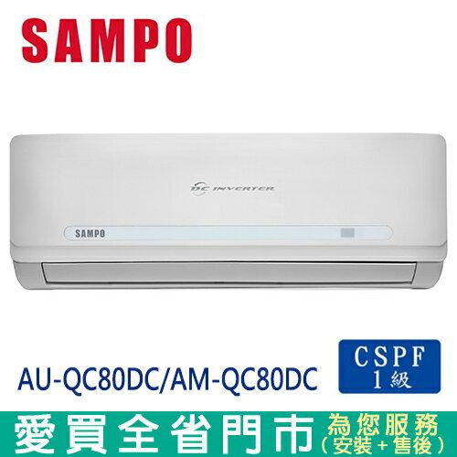 SAMPO聲寶12-15坪1級AU-QC80DC / AM-QC80DC變頻冷暖空調_含配送到府+標準安裝【愛買】 - 限時優惠好康折扣