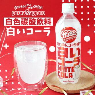 日本 POKKA SAPPORO 白色碳酸飲料 500ml 白可樂 碳酸飲料 透明白可樂 透明飲料 飲料【N102663】
