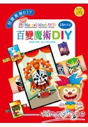 兒童美勞DIY-百變魔術DIY