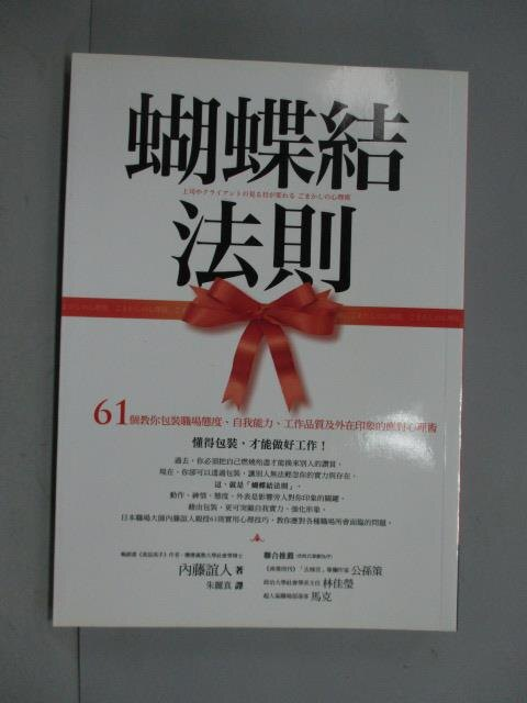 ~書寶 書T6/財經企管_KJQ~蝴蝶結法則_內藤誼人