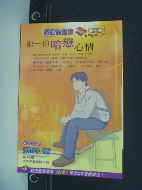 【書寶二手書T3/一般小說_MJA】那一份暗戀心情_藤井樹,塔瑪江