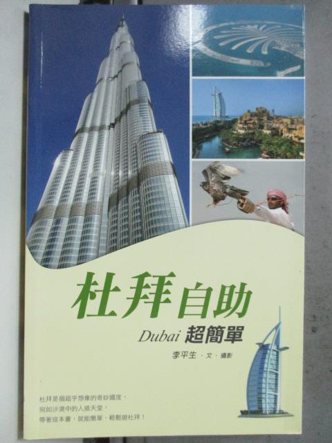 【書寶二手書T7/旅遊_HHP】杜拜自助超簡單_李平生