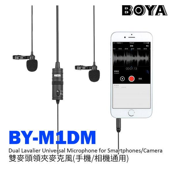 [享樂攝影]BOYABY-M1DM領夾式麥克風-雙麥頭手機相機3.5mm通用款領夾麥克風直播訪談錄影採訪