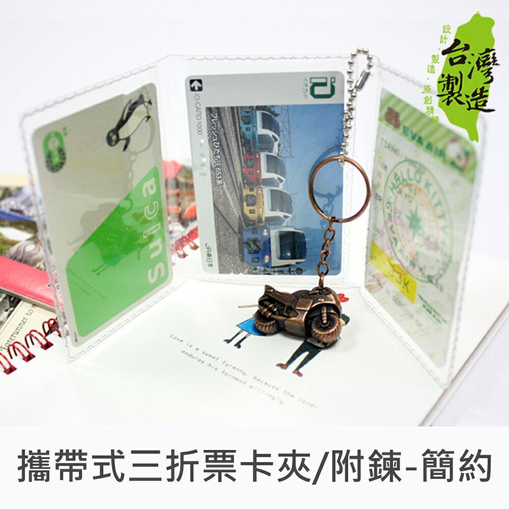 珠友 NA-20098 攜帶式三折票卡夾/證件夾/出入証夾/附鍊-簡約