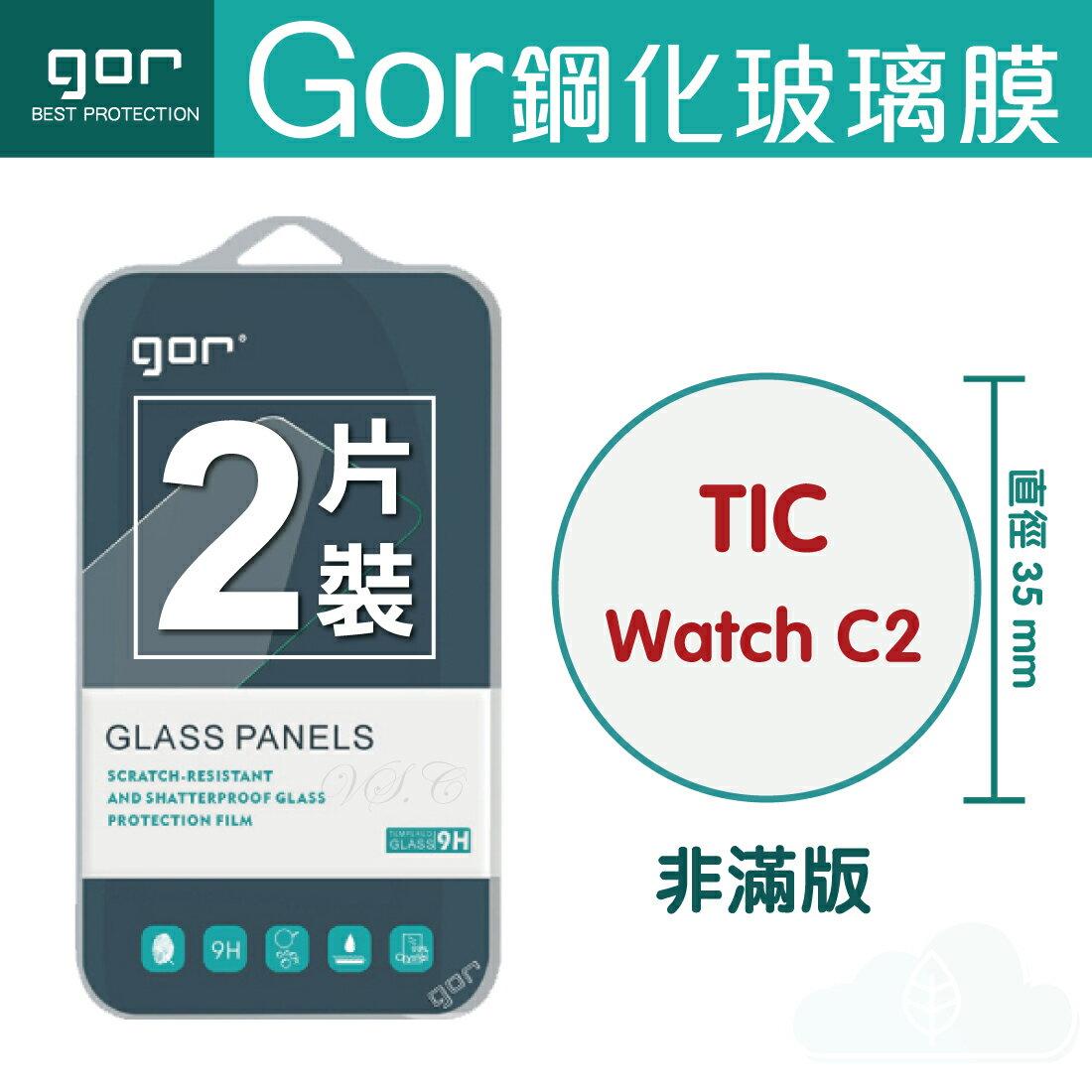 GOR 9H TIC watch C2 台灣限定版 智慧 手錶 穿戴裝置 鋼化 玻璃 保護貼 全透明非滿版 兩片裝 另售 專屬充電座【全館滿299免運費】 0