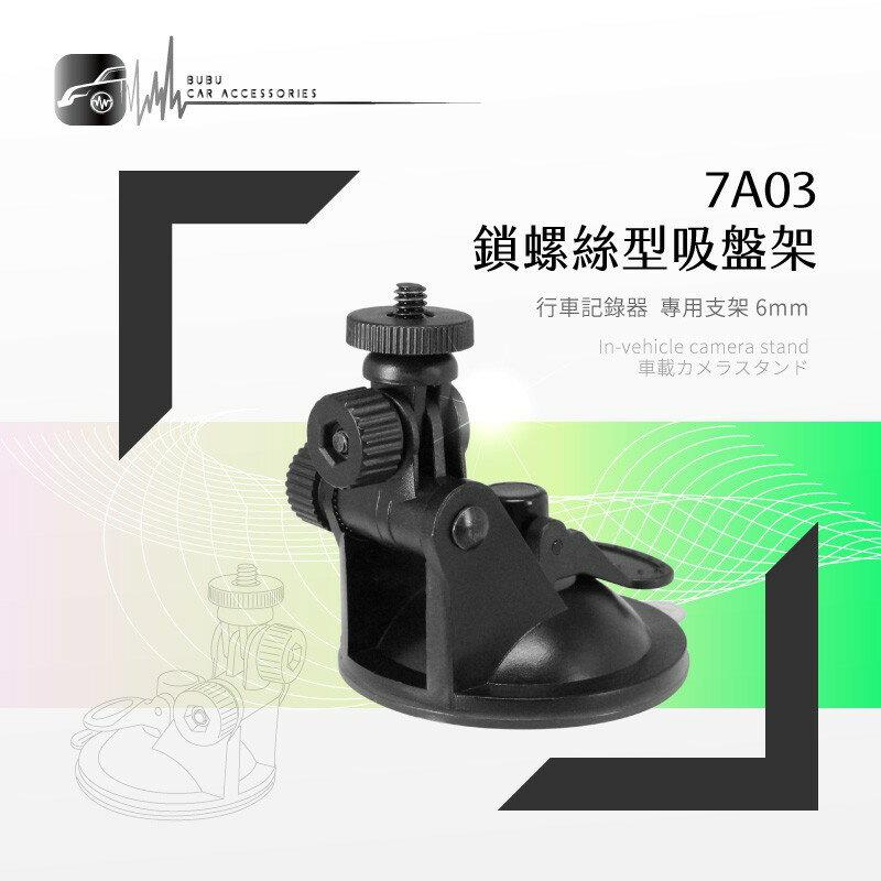 7A03【短軸-螺絲型】吸盤支架 行車記錄器專用 適用於 快譯通 Abee v31 v11|BuBu車用品