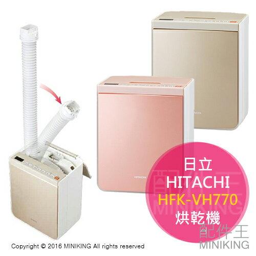 <br/><br/>  【配件王】日本代購 HITACHI 日立 HFK-VH770 乾燥機 烘乾機 兩色 勝 HFK-V300<br/><br/>