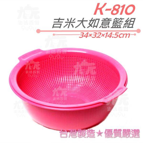 吉米中如意籃組(蔬果藍)洗菜籃 K-810