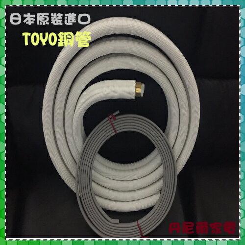 <br/><br/>  省錢方案【TOYO 】日本原裝進口4.0米包覆銅管2分4分《CED24M40V5R》含訊號控制線.適合DIY安裝<br/><br/>