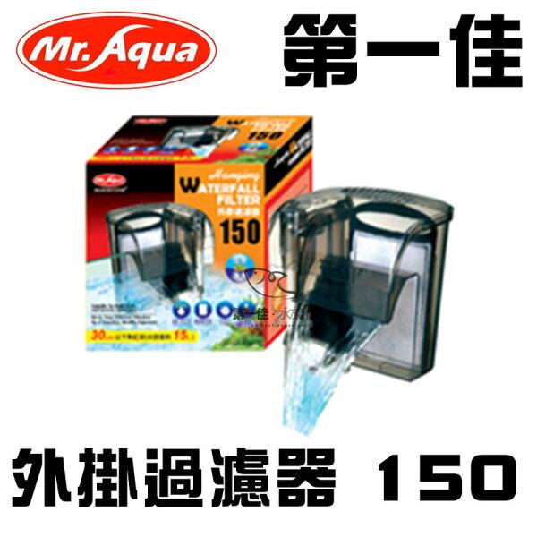 第一佳水族寵物:[第一佳水族寵物]台灣水族先生Mr.Aqua外掛過濾器(含濾板+防小魚吸入棉)[150型]免運
