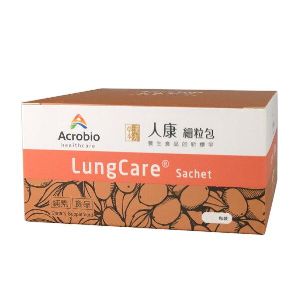 【昇橋】LungCare人康錠-30包裝
