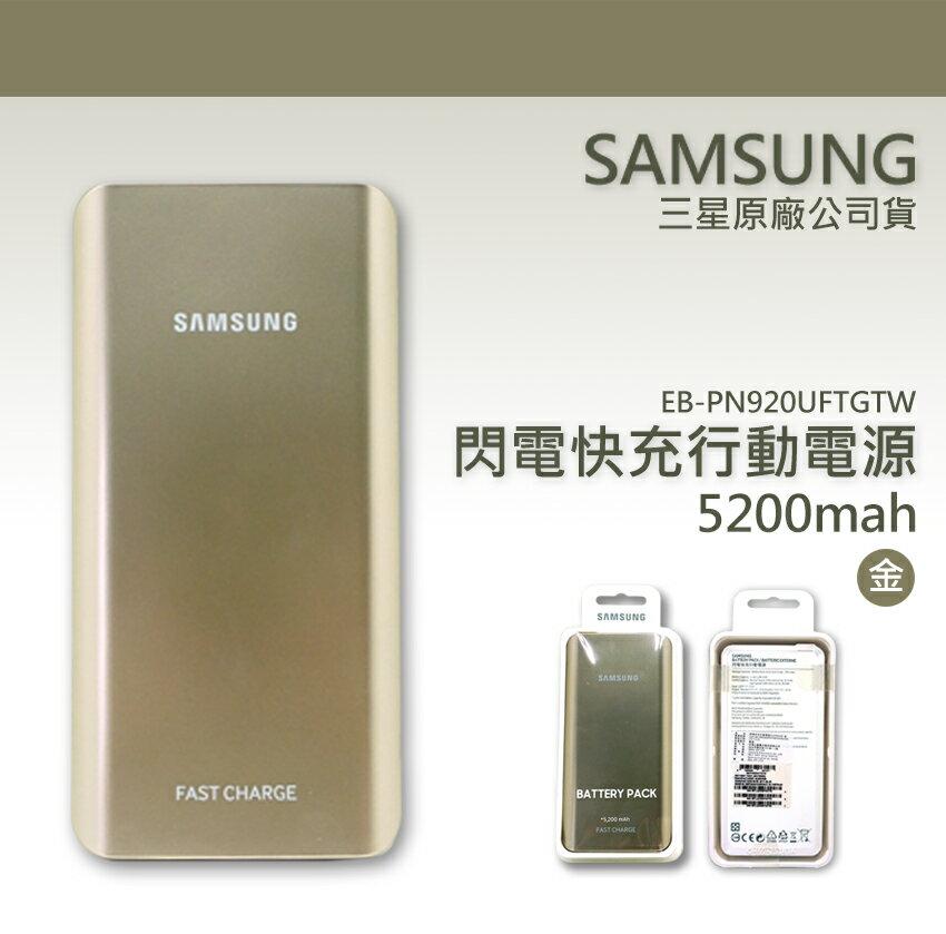 【SAMSUNG三星】閃電快充行動電源 (5200mAh)-EB-PN920UFTGTW 三星原廠公司貨