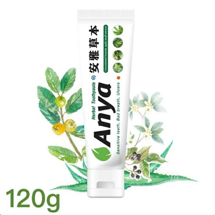 Anya 安雅 草本牙膏 (50g/條、120g/條、50g+120g)【i -優】