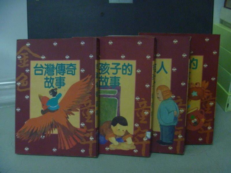 【書寶二手書T9/兒童文學_OBY】台灣傳奇故事_好孩子的故事_世界偉人故事等_4本合售_蘇俊源