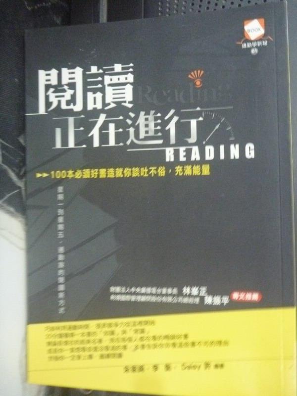 【書寶二手書T3/溝通_JEU】閱讀,正在進行_朱家綺、李衡、Daisy 許