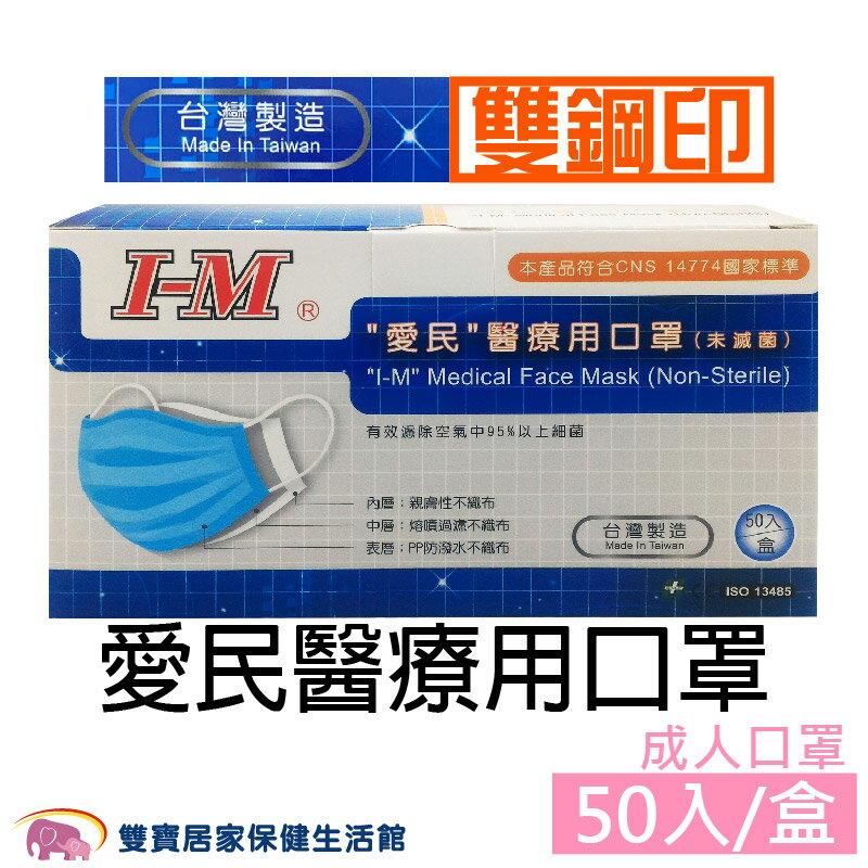 愛民 成人醫療口罩 雙鋼印 50片 三層口罩 台灣製 符合CNS14774標準 醫用口罩