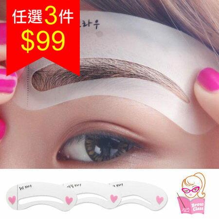 韓國畫眉神器 完美眉型畫眉卡3入組 眉毛輔助器【N200584】