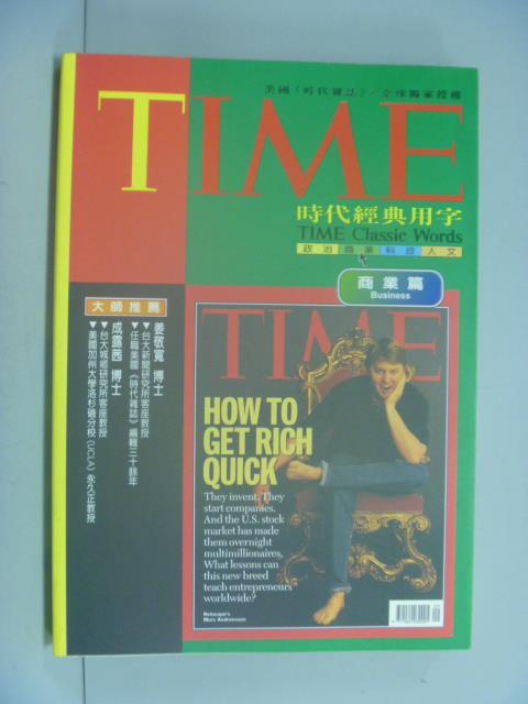~書寶 書T1/語言學習_NOO~TIME時代 用字~商業篇_美國時代雜誌集團