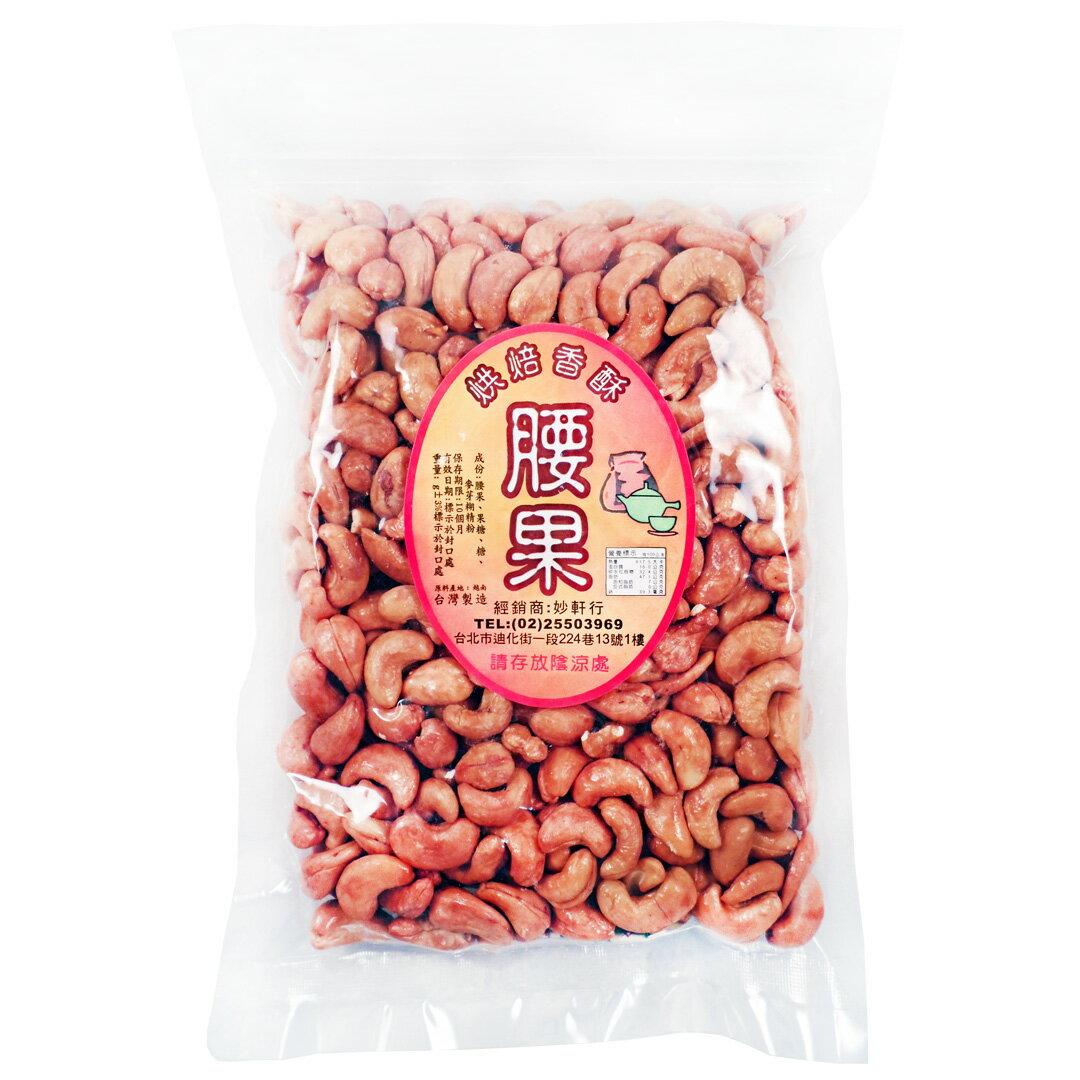 妙軒行 烘培香酥蜜腰果 450g【素食王國】
