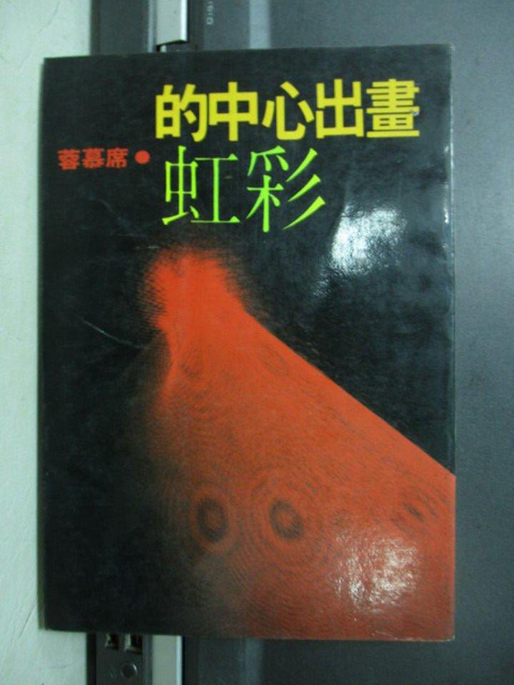 【書寶二手書T2/一般小說_LCH】畫出心中的彩虹_席慕蓉