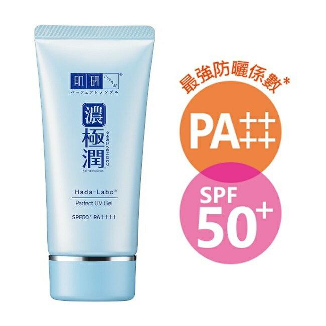 肌研 極潤完美多效清透凝露UV(50g)