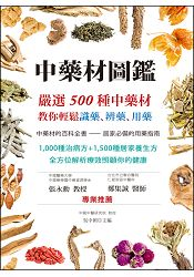 中藥材圖鑑:嚴選500種中藥材,教你輕鬆識藥、辨藥、用藥